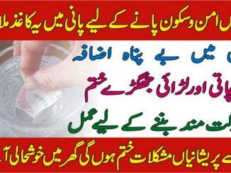 Dolat Mand Hone Ka Wazifa In Urdu