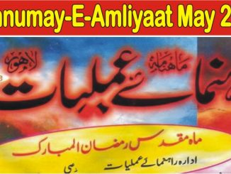 Rahnumayeh-e-Amliyaat_May_2019