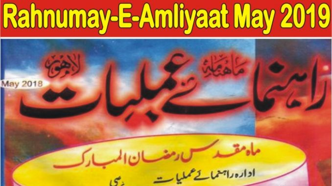 Rahnumayeh-e-Amliyaat_May_2019