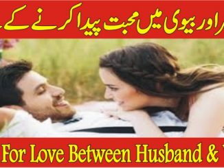 Dua_For_Love_Between_Husband_And_Wife_In_Urdu_