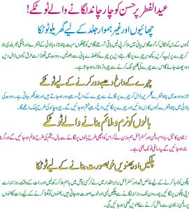 Face Glow Beauty Tips in Urdu