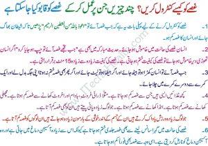 Ghussay Ka Ilaj In Urdu