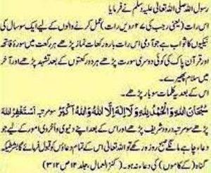 Lailatul Qadar Ke Nawafil