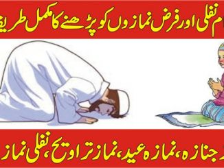 Namaz_Ka_Tarika_In_Urdu_Mobile_App