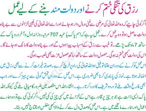 Rizq Ki Tangi Door Karne Ka Wazifa