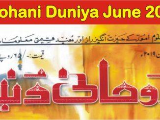 Roohani_Duniya_June_2019_Magazine