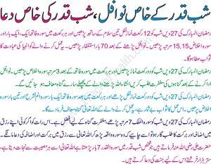 Shab-e-Qadar ki fazeelat  aur nawafil