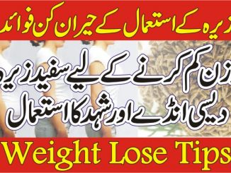 Sufaid Zeera Say Weight Loss Urdu Tips
