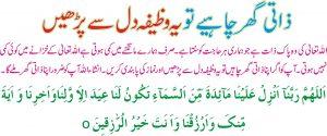 Taaq Raat Ramzan Nawafil
