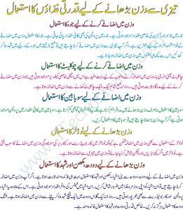 Wazan Badhane Ka Tarika In Urdu