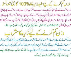 jeera a fogyáshoz az urdu-ban