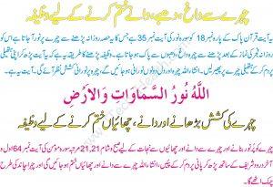 Wazifa For Beautiful Face In Urdu