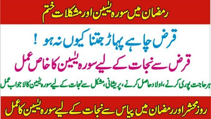 benefits of reciting surah yaseen In Ramzan