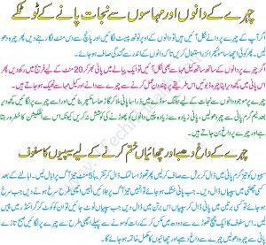 chehra saaf karne ka tarika in urdu