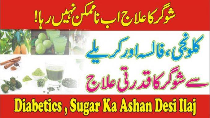 sugar_ki_bimari_ka_ilaj_in_urdu
