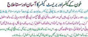 Breast Cancer Ka Ilaj In Urdu