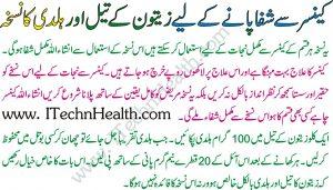 Cancer Ka Ashan Ilaj