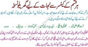 Cancer Ka Ilaj In Urdu