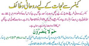 Wazaif Totaky Home Remedies Receiver Software Powervu Key