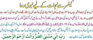 Cancer Se Nijat Ka Qurani Wazifa