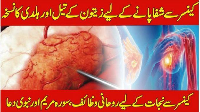 Cancer Treatment With Quran In Urdu, Wazifa For Cancer, Cancer Ka Rohani Ilaj