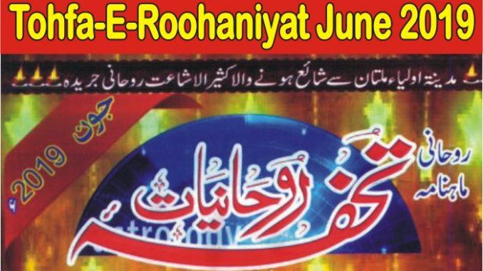 Download_Tohfa-E-Roohaniyaat_June_2019