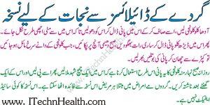 Gurde K Dard Ka Ilaj In Urdu