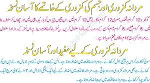 Mardana taqat tips in urdu