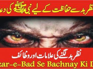 Nazar E Bad Ki Dua From Quran Se Nazar E Bad Ka Elaaj