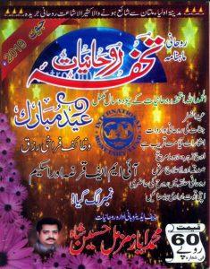 Tohfa-E-Roohaniyaat June 2019