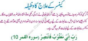 Wazaif For Cancer In Urdu