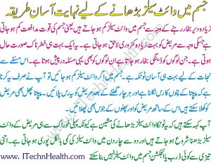 White Blood Cells Increase In Urdu