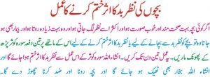 nazar ki dua for child