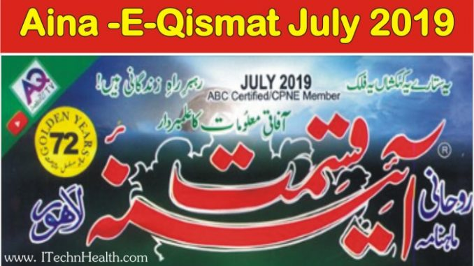 Aina E Qismat July 2019 Magazine
