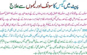 Badhazmi aur Pait Mein Gas Ka Ilaj