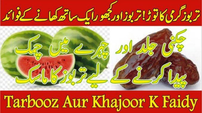 Benefits of Tarbooz Aur Khajoor Ke Faide in Urdu