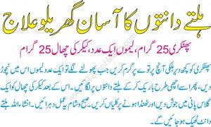 Dant Dard Ka Fori Ilaj In Urdu