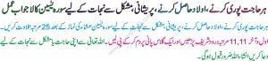 Depression Ka ilaj Quran Se Wazifa