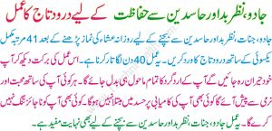 Jado Aur Nazar E Bad Se Bachney K Lehe Darood E Taj Ka Amal