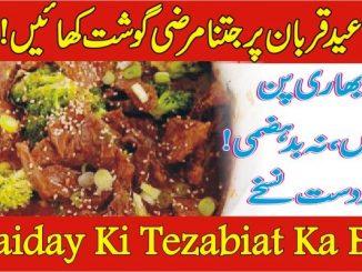 Maiday Ki Tezabiat Aur Pait Ki Gas Ka Ilaj in Urdu