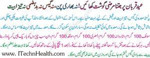 Maiday Ki Tezabiat Ka Elaj in Urdu