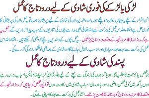 Pasand Ki Shadi k Lehe Darood E Taj Ka Wazifa