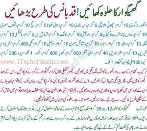 Qad Lamba Karne Ka Tarika In Urdu