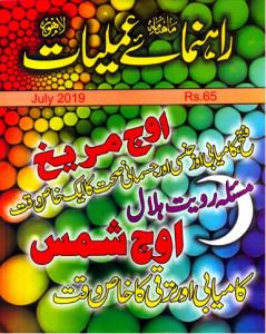 Rahnumayeh-e-Amliyaat July 2019 magazine
