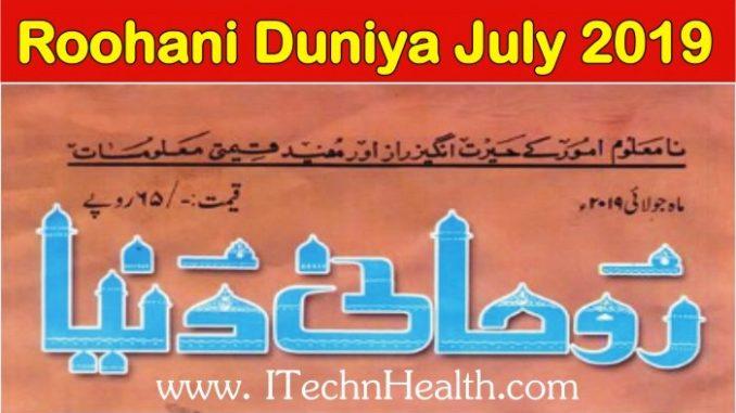 Roohani Duniya July 2019 Magazine