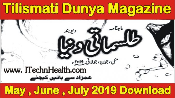 Tilismati Dunya May, June, July 2019 Magazine