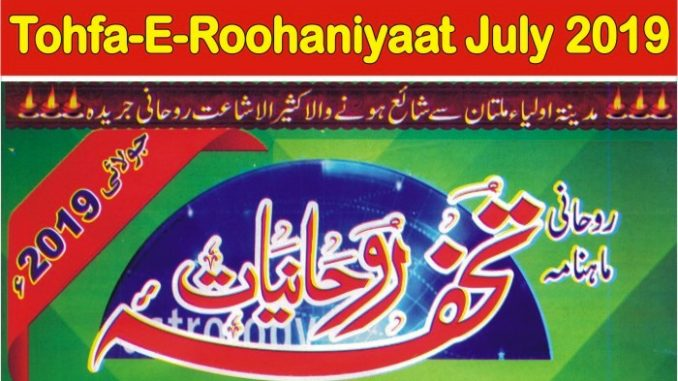 Tohfa-E-Roohaniyaat July 2019