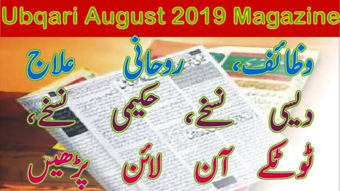 Ubqari Magazine August 2019