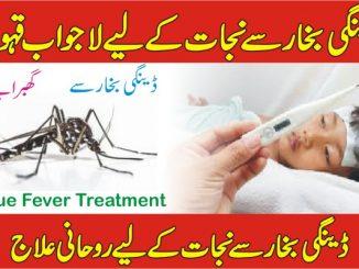 Dengue Fever Ka Desi Ilaj aur rohani ilaj