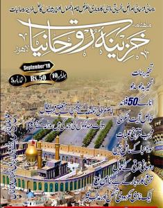 Download Khazina-E-Rohaniyaat September 2019